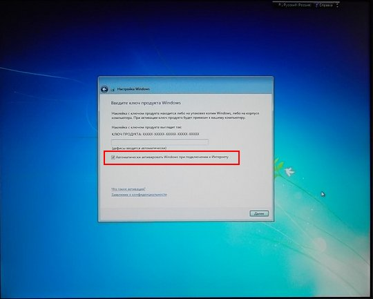 ввести лицензионный ключ для windows 7