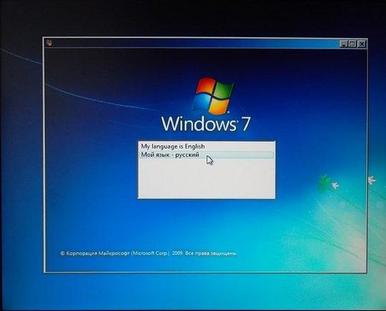 начальные установки windows 7