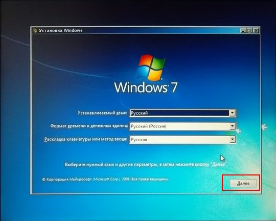 выбор языка для windows 7