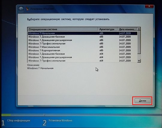 как выбрать разрядность для установки windows 7