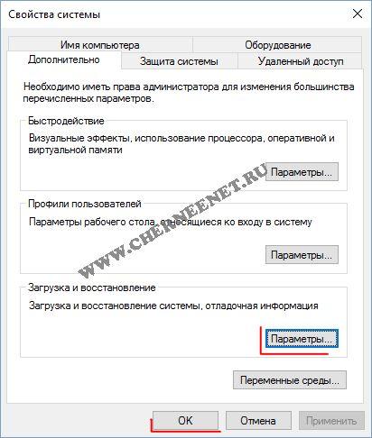 выбор ос при загрузке windows 10